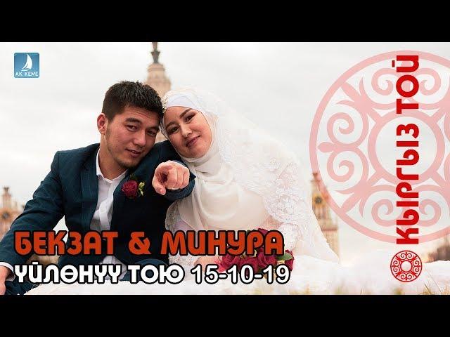 Свадьба Бекзат и Минура  19-10-19