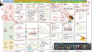 5099 [ 수리논술 ] 초등 중등 수학 연계 과정 설…