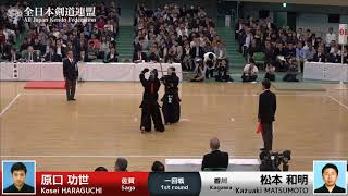 Kosei HARAGUCHI -eM Kazuaki MATSUMOTO - 66th All Japan KENDO Championship - First round 19