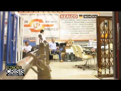 Greece Economy Crisis | Eco Ενεργείν 01/06/2013 - Παρουσιαστής: Κοντιζάς Μιχαήλ