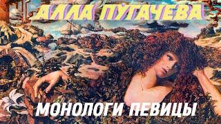 Пугачёва: зрелое творчество, альбом «Как тревожен этот путь», Раймонд Паулс