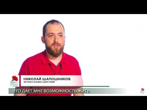 Шапошников Николай Семенович