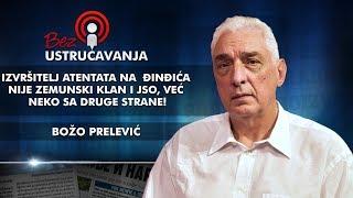 Božo Prelević - Izvršitelj atentata na Đinđiča nije Zemunski klan i JSO, već neko sa druge strane!