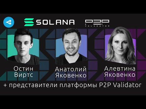 Онлайн-митап проекта Solana для русскоязычного сообщества