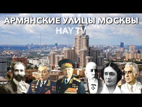 Улицы Москвы названные в честь армян