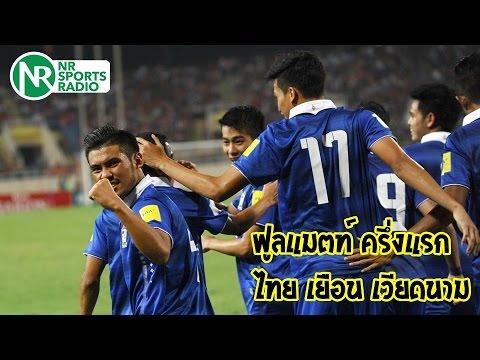 (18+) ครึ่งแรก ไทย เยือน เวียดนาม พากย์โดย NRsportsRadio 13/10/15