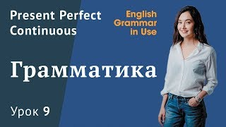 Урок 9 - Present Perfect Continuous в английском. Настоящее совершенное длительное время.