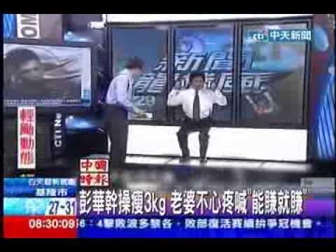 中天新聞》彭華幹操瘦3kg 老婆不心疼喊「能賺就賺」
