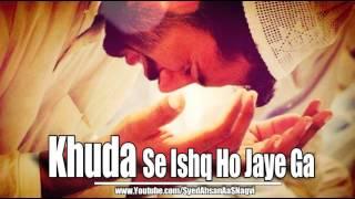 Aur Phir Tujhe Khuda Se Ishq Ho Jaye Ga - Silent Message