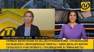 Наши Новости ОНТ: Прямое включение из ИЦ Центризбиркома   Провокации на выборах   Клятва гимназистов / Видео