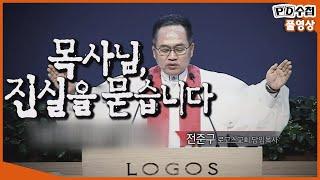 [Full] 목사님, 진실을 묻습니다_MBC 2020년 5월 12일 방송