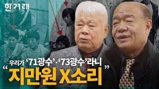 북한군으로 지목된 5∙18시민군들이 지만원에 직격탄을 날렸다