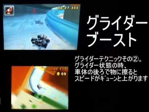マリオカート7 上級テクニック集