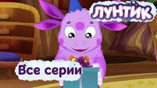 видео Лунтик - Все серии