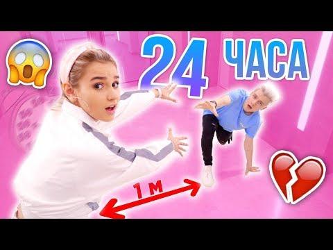24 ЧАСА  В МЕТРЕ ДРУГ ОТ ДРУГА С МОИМ ПАРНЕМ