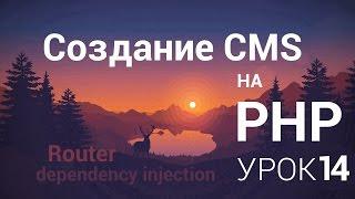 Создание CMS на php - 14 урок (Создаем окружения, начинаем писать Admin панель)