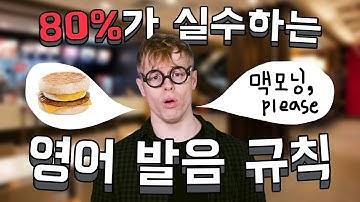 '맥모닝' 발음 어떻게 하세요? | 한국인 80%가 실수하는 발음규칙