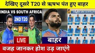 देखिये,अभी अभी हुआ होश उड़ाने वाला खुलासा दूसरेT20 के लिए Shastri ने Rishabh Pant को किया टीम से बहार