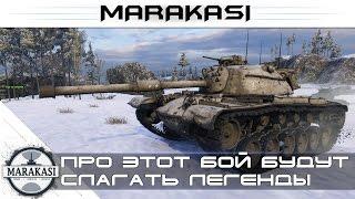 Про этот бой будут слагать легенды World of Tanks