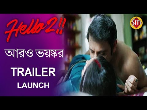 Hello 2 | Trailer Launch | Hello Season 2 আরও ভয়ঙ্কর | Hoichoi | Raima | Priyanka | Joy |