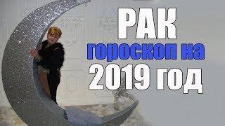 ♋ РАК - ГОРОСКОП на 2019 года от Маэстро Мажор