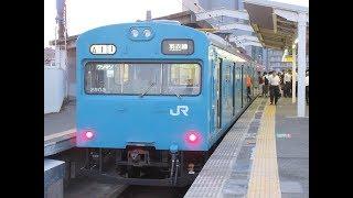 (今は亡き)JR西日本 羽衣線 103系 東羽衣駅 発着