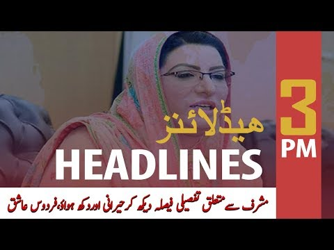 ARY News Headlines | Govt stands with rule of law: Firdous Ashiq Awan | 3 PM | 20 Dec 2019