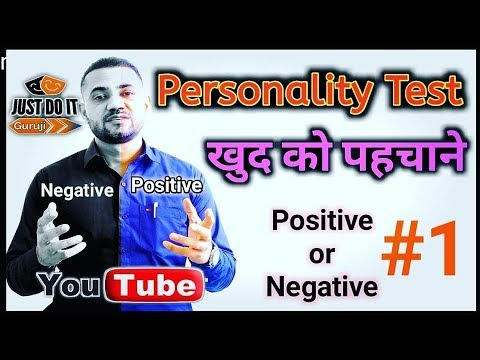 Personality Test Psychology | Personality Quiz | Just Do It Guruji | Psychological Test