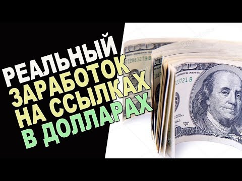 ЗАРАБОТОК НА  ССЫЛКАХ Алиэкспресс + EPN! 2019