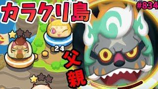 カラクリ島の隠しステージの出現方法『妖怪ウォッチぷにぷに』妖怪ウォッチバスターズ2連動イベント!Yo-kai Watch
