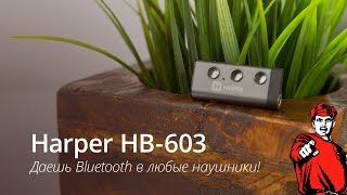 Преврати любые наушники в Bluetooth