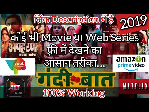 100% Working| Movies और Web Series डाउनलोड करने का नया तरीका | 720P To 1080P HD| Link In Description