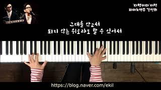 '다행이다' 이적 피아노연주 김선희