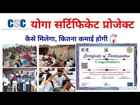 CSC New Services Government Yoga certificate Project 2019 By CSC Vle Society