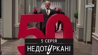 «Недотуркані» – новый комедийный сериал - 5 серия | новые сериалы 2016