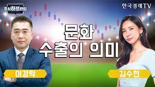 문화 수출의 의미 / 이경락 와우넷 파트너 · 김수현 …