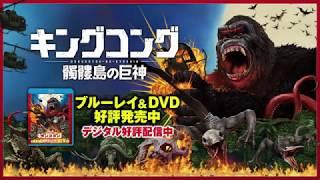 BD/DVD【予告編】『キングコング:髑髏島の巨神』好評発売中/デジタル好評配信中 thumbnail