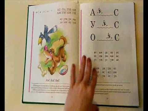 БУКВАРЬ Жукова скачать, читать(очень хорошая книга