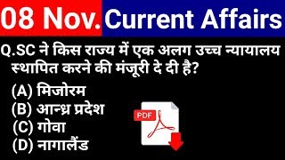 8 November 2018 Current Affairs | Daily Current Affairs | current affairs in hindi