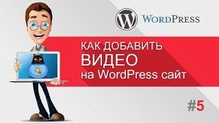 Как вставить видео на WordPress c YouTube, Vimeo (Уроки WordPress для начинающих)(http://www.azoogle.ru/kak-vstavit-video-na-wordpress-sait/ Если у вас возникли вопросы по видео или вы хотите оставить комментарий,..., 2014-01-03T08:00:18.000Z)