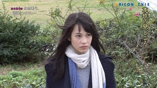 """綾瀬はるかが""""妄想女子""""役で主演する『高台家の人々』撮影メイキング映..."""