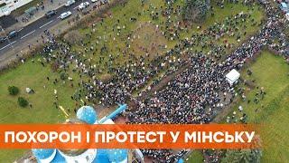 Убит белорусским режимом. Тысячи людей идут на похороны Романа Бондаренко в Минске