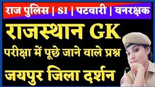 RAJASTHAN GK CLASS    जयपुर जिला दर्शन प्रश्नोत्तरी    GK Model Paper 2021