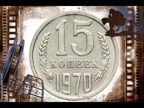 Редкие и дорогие монеты СССР 15 копеек 1970 года цена, стоимость монет  нумизматика