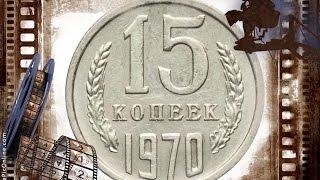 Редкие и дорогие монеты СССР 15 копеек 1970 года цена, стоимость монет  нумизматика(, 2016-02-07T12:25:09.000Z)