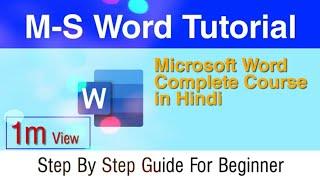 ms word 2007 tutorial in hindi