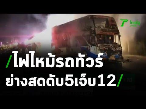ระทึก!ไฟไหม้รถทัวร์ย่างสด 5 ศพ เจ็บ 12 ราย | 13-04-64 | ข่าวเที่ยงไทยรัฐ
