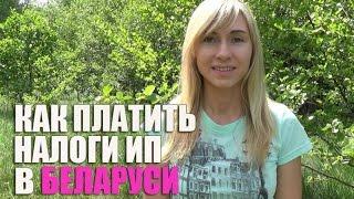 видео регистрация ооо в беларуси