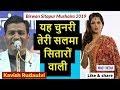 यह चुनरी तेरी सलमा सितारों वाली  Kavish Rudualvi biswan sitapur mushaira 2019
