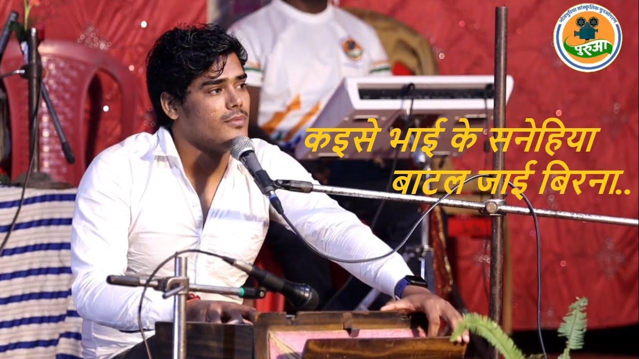 कइसे भाई के सनेहिया बाटल जाई बिरना | Bhojpuri Hit Song | Prabhakar Pandey | Puruaa